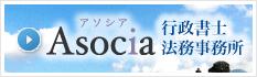 Asocia行政書士法務事務所